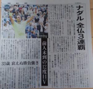 2019全仏オープン ラファエル・ナダル選手の圧勝!!!関連記事を表示人気の投稿とページ最近の投稿カテゴリーアーカイブカテゴリー