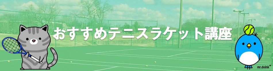 おすすめテニスラケット講座